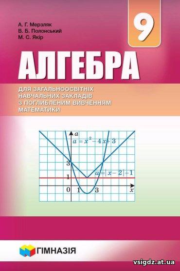 ГДЗ Алгебра 9 Клас